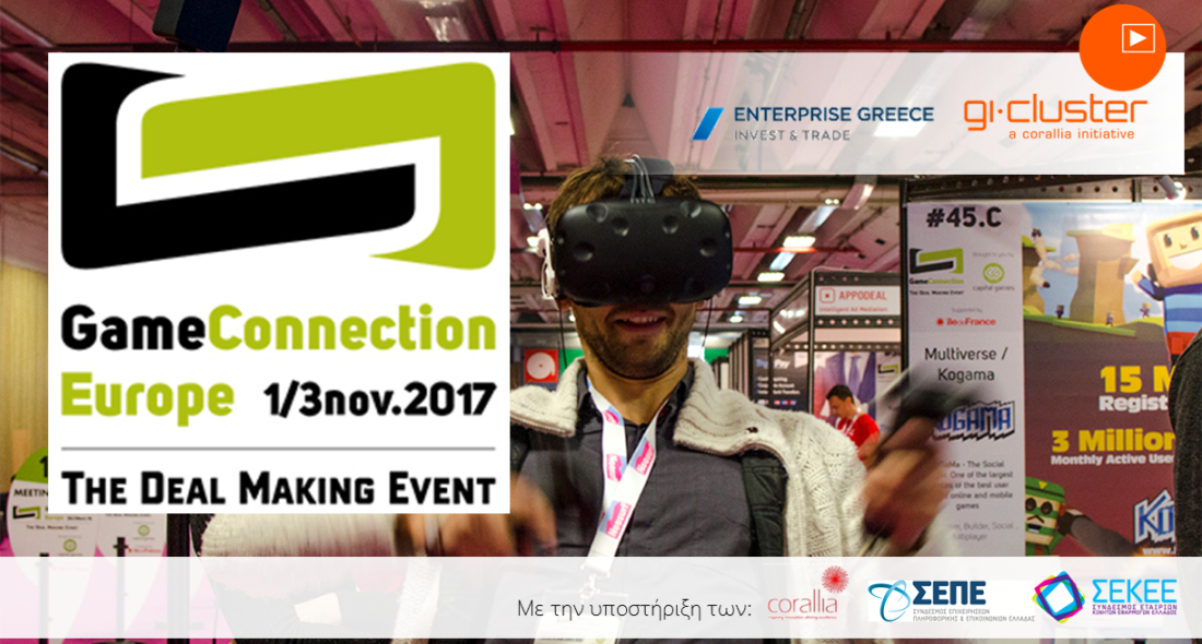 gi-Cluster: εθνική αποστολή στη Game Connection Europe 2017